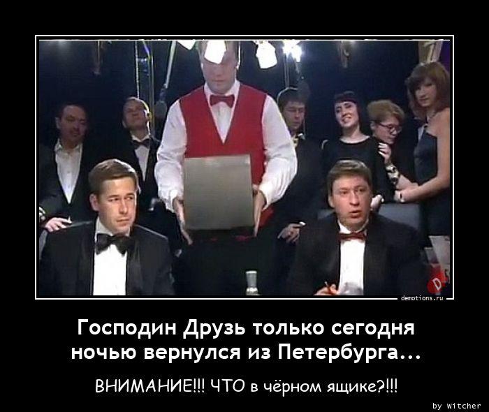 Господин Друзь только сегодня ночью вернулся из Петербурга...