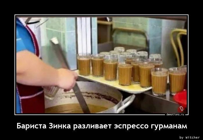Бариста Зинка разливает эспрессо гурманам