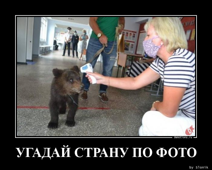 УГАДАЙ СТРАНУ ПО ФОТО