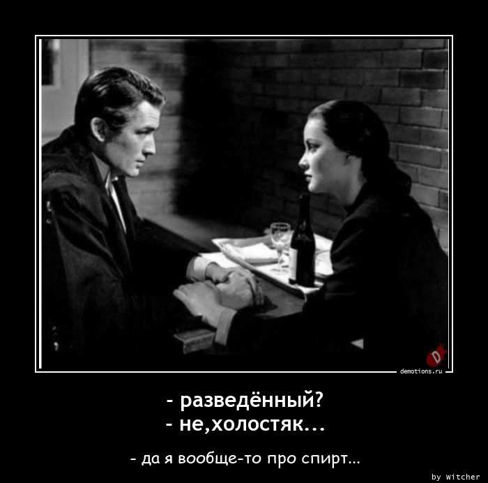 - разведённый? - не,холостяк...