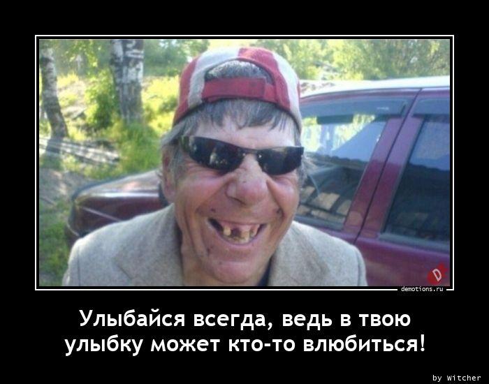 Улыбайся всегда, ведь в твою улыбку может кто-то влюбиться!