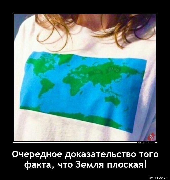Очередное доказательство того факта, что Земля плоская!