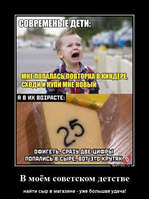 В моём советском детстве
