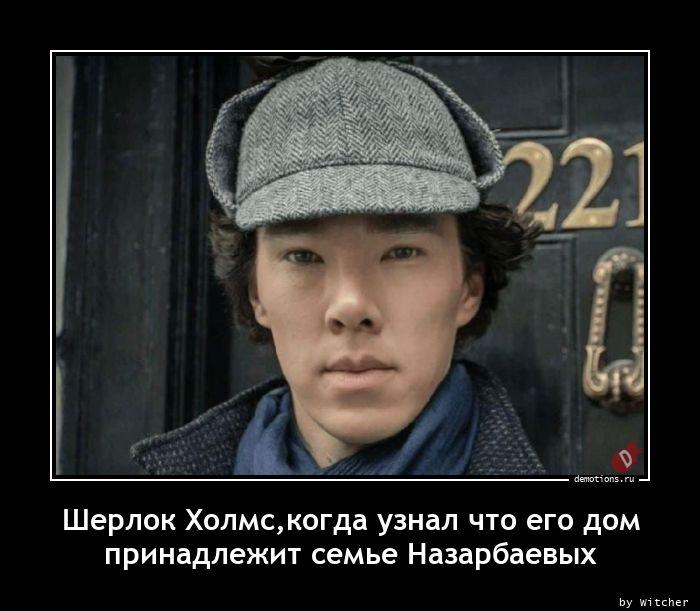 Шерлок Холмс,когда узнал что его дом  принадлежит семье Назарбаевых