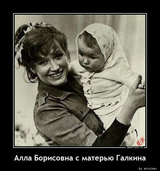Алла Борисовна с матерью Галкина