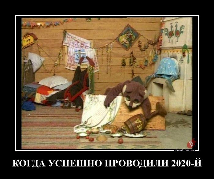 КОГДА УСПЕШНО ПРОВОДИЛИ 2020-Й
