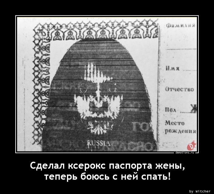 Сделал ксерокс паспорта жены, теперь боюсь с ней спать!