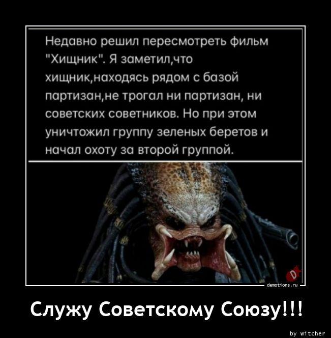 Служу Советскому Союзу!!!
