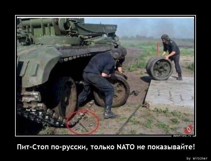 Пит-Стоп по-русски, только NATO не показывайте!
