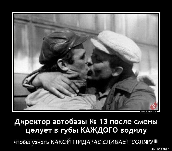 Директор автобазы № 13 после смены целует в губы КАЖДОГО водилу