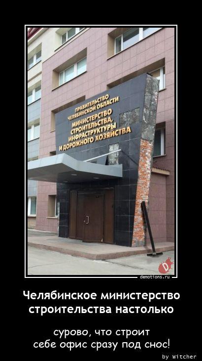 Челябинское министерство строительства настолько