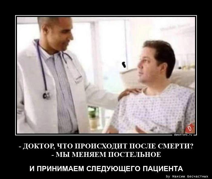 - ДОКТОР, ЧТО ПРОИСХОДИТ ПОСЛЕ СМЕРТИ? - МЫ МЕНЯЕМ ПОСТЕЛЬНОЕ