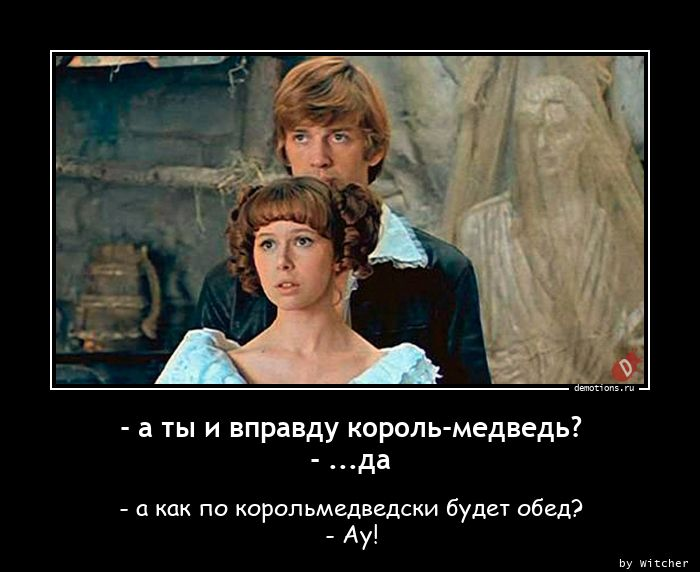 - а ты и вправду король-медведь? - ...да
