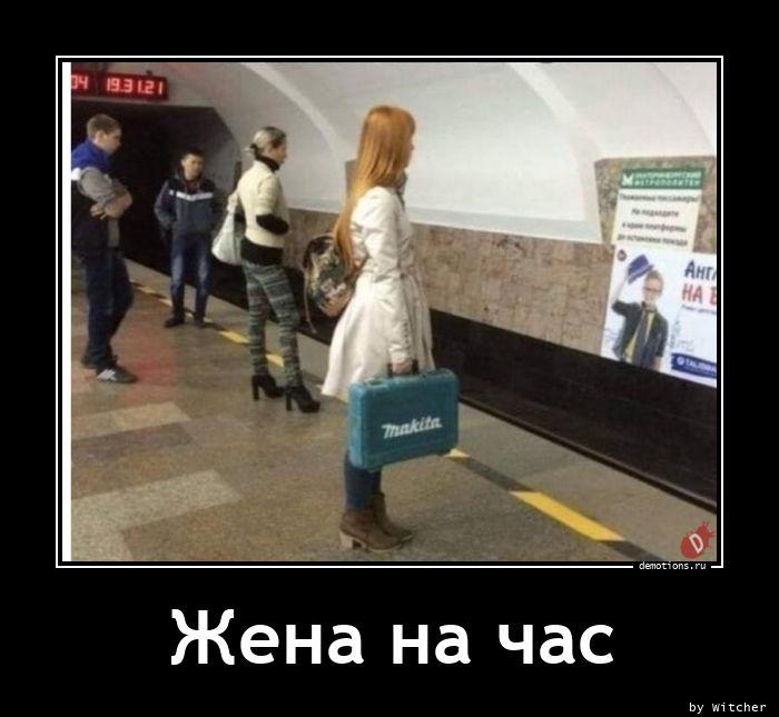 Жена на час