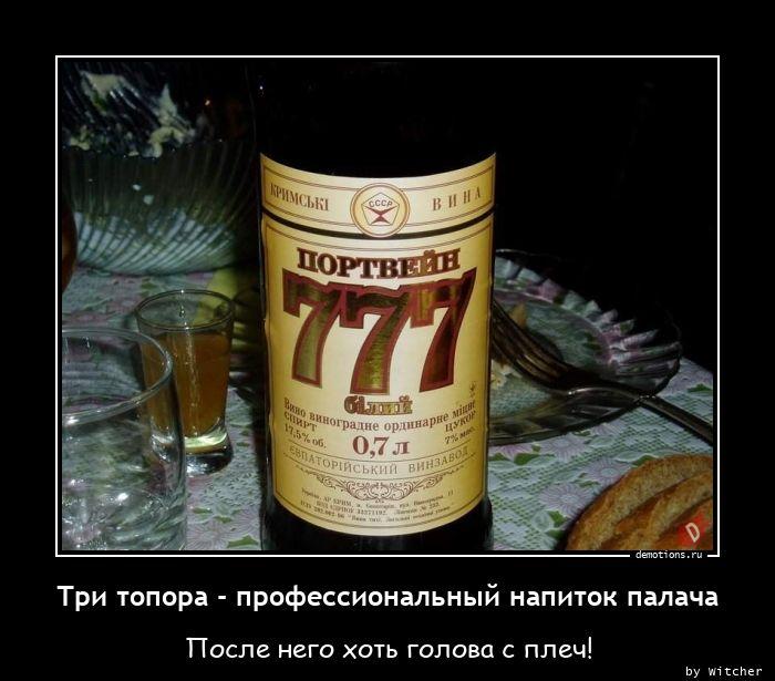 Три топора - профессиональный напиток палача