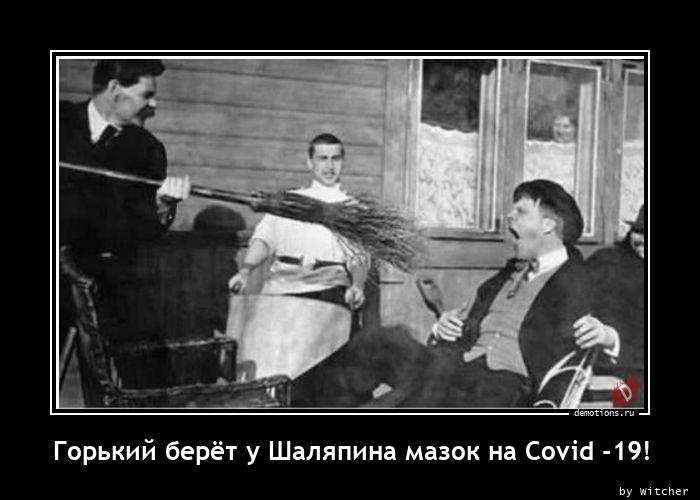 Горький берёт у Шаляпина мазок на Covid -19!
