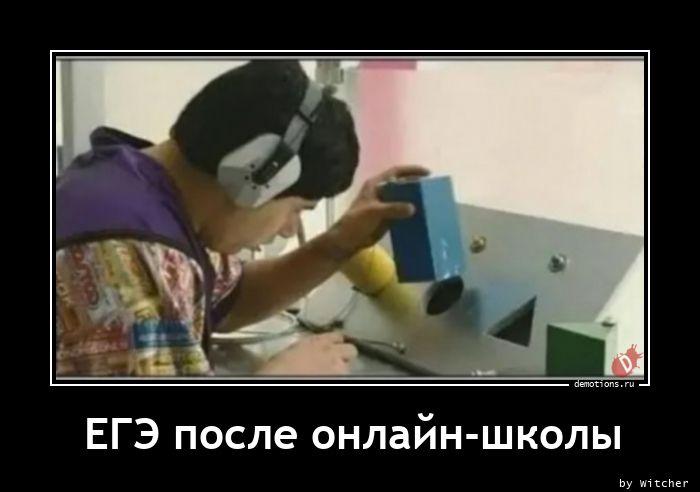 ЕГЭ после онлайн-школы