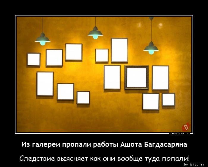 Из галереи пропали работы Ашота Багдасаряна