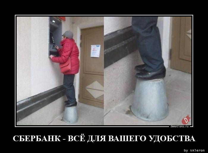 СБЕРБАНК - ВСЁ ДЛЯ ВАШЕГО УДОБСТВА