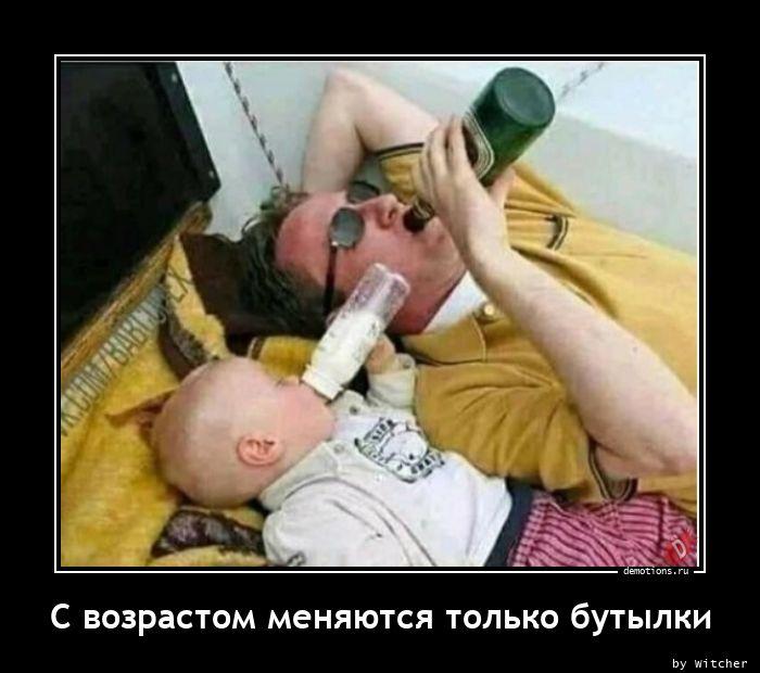 С возрастом меняются только бутылки