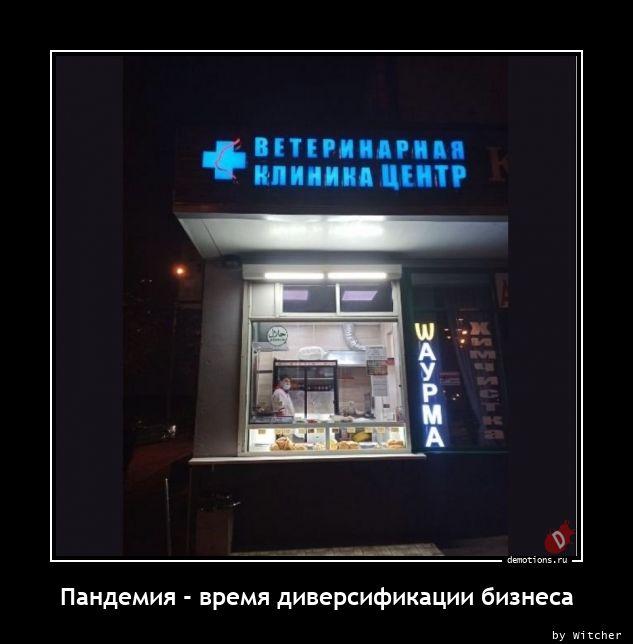 Пандемия - время диверсификации бизнеса