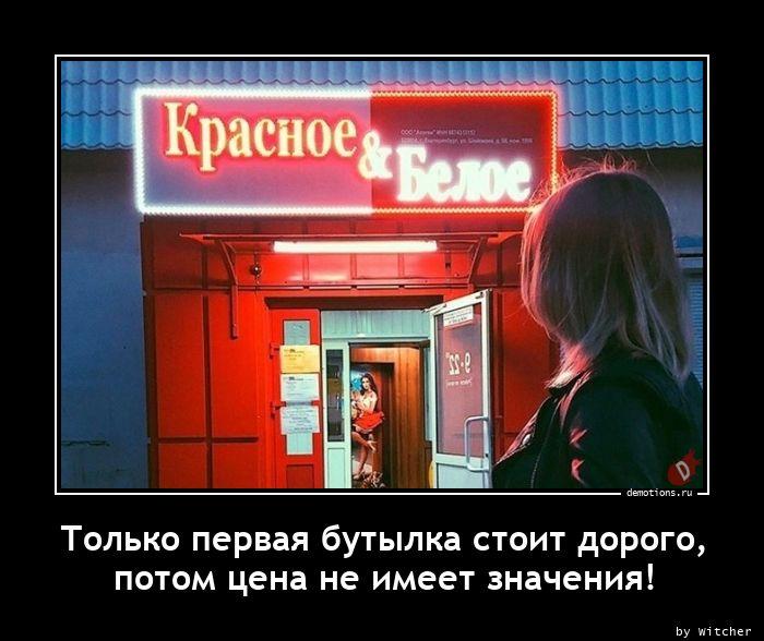 Только первая бутылка стоит дорого, потом цена не имеет значения!