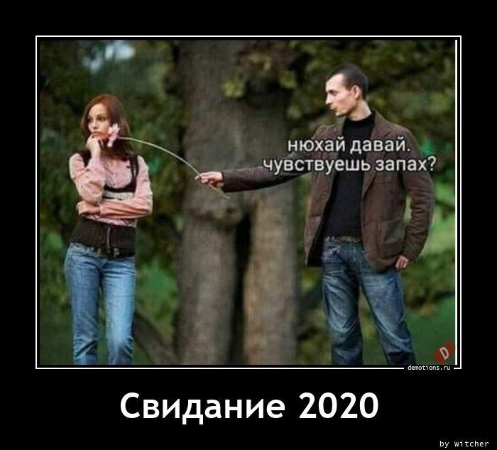 Свидание 2020