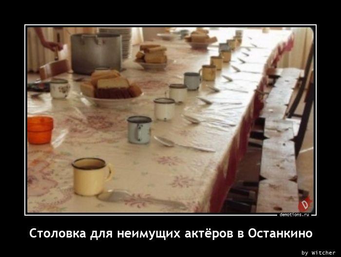 Столовка для неимущих актёров в Останкино