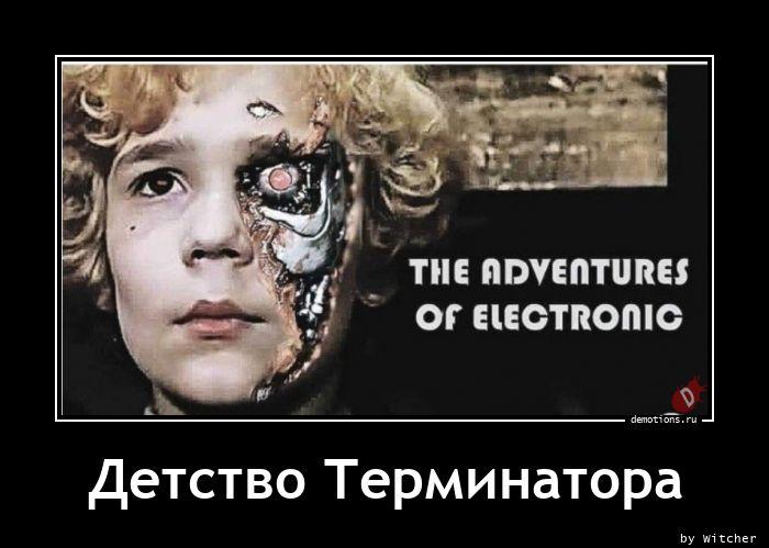 Детство Терминатора