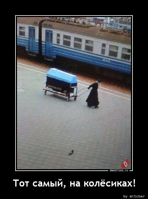 Тот самый, на колёсиках!