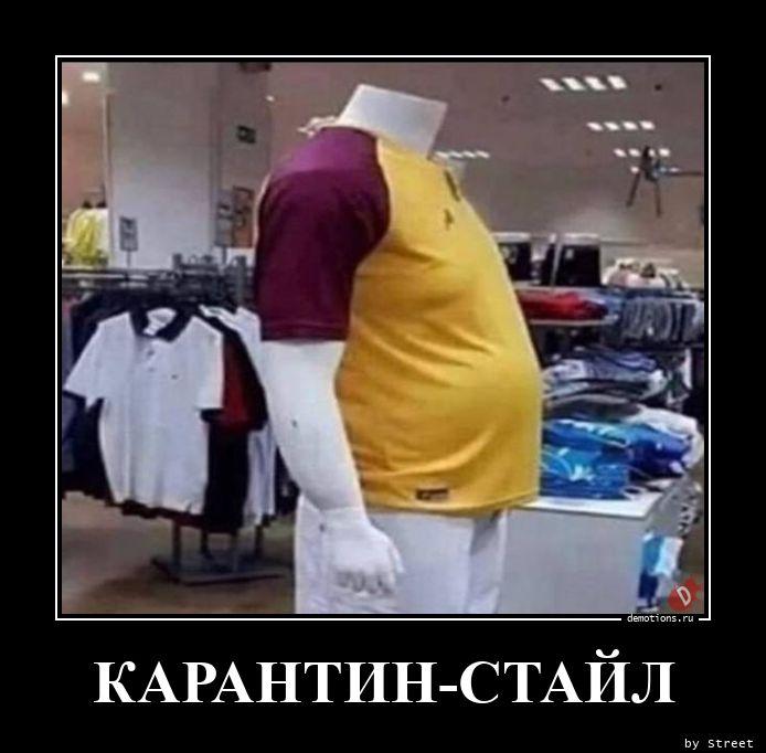 КАРАНТИН-СТАЙЛ