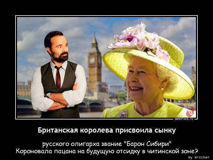Британская королева присвоила сынку