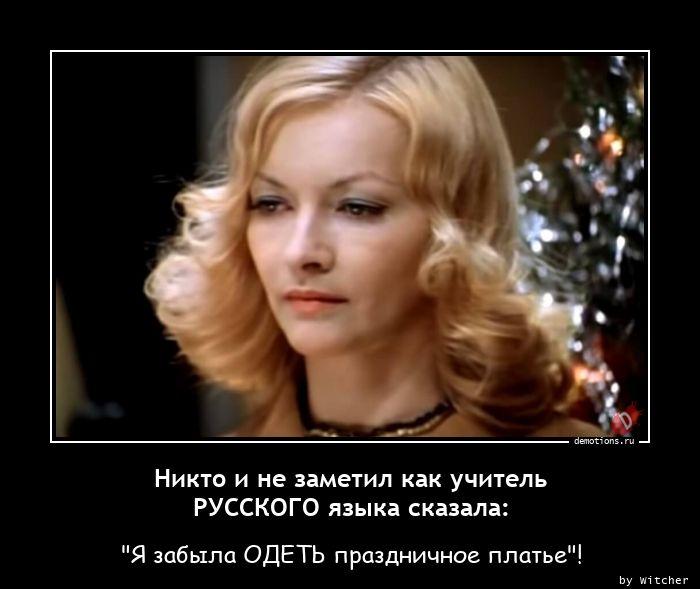 Никто и не заметил как учитель РУССКОГО языка сказала: