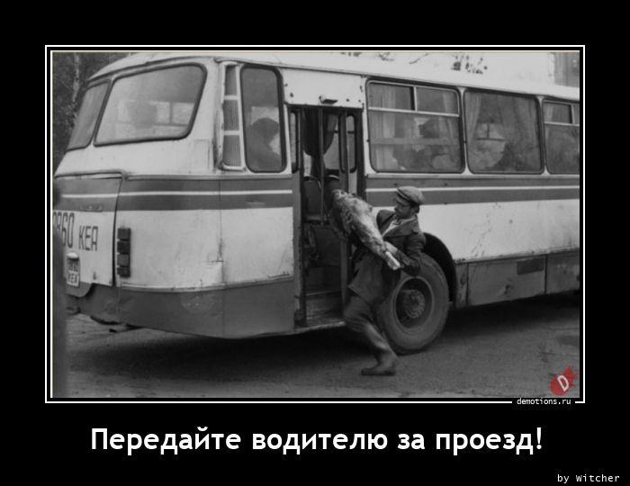 Передайте водителю за проезд!