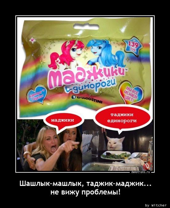 Шашлык–машлык, таджик–маджик...  не вижу проблемы!
