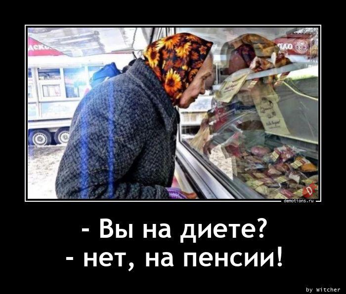 - Вы на диете? - нет, на пенсии!