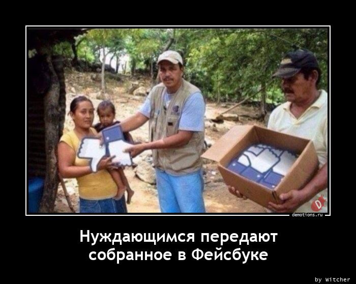 Нуждающимся передают  собранное в Фейсбуке