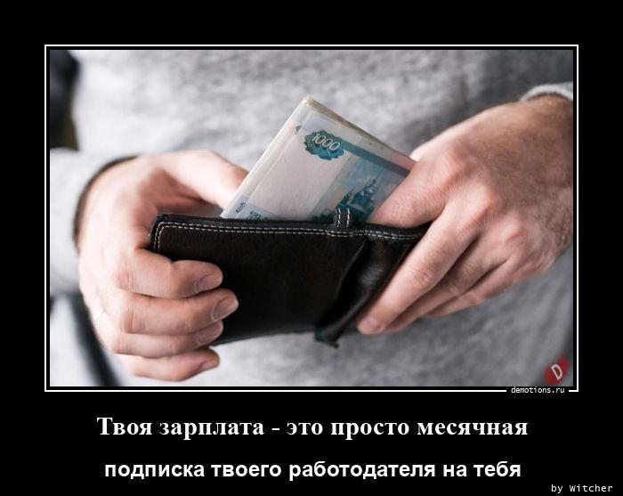 Твоя зарплата - это просто месячная