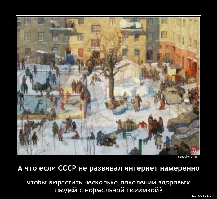 А что если СССР не развивал интернет намеренно