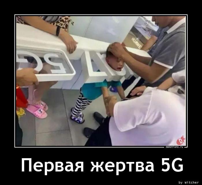 Первая жертва 5G