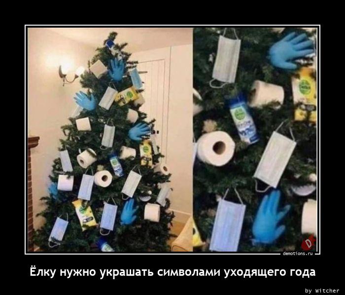 Ёлку нужно украшать символами уходящего года