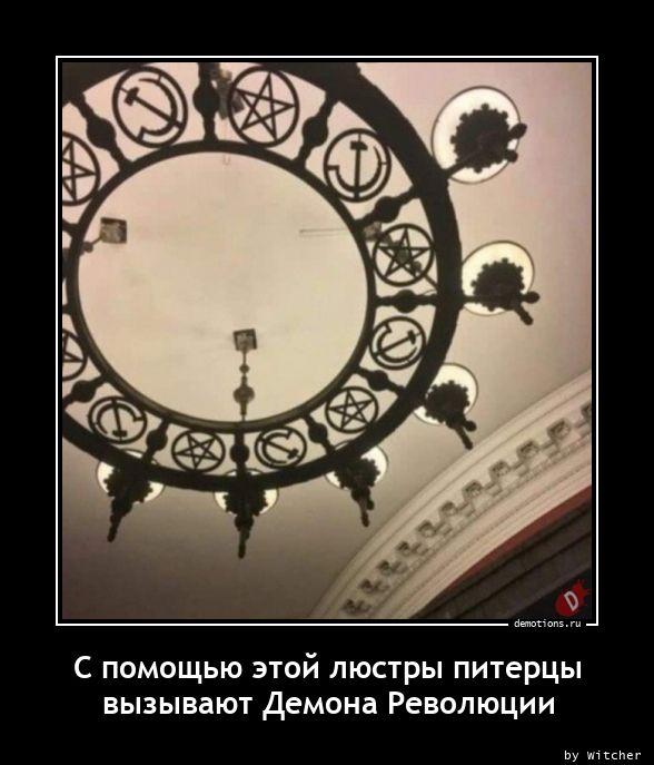 С помощью этой люстры питерцы  вызывают Демона Революции