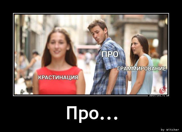 Про...