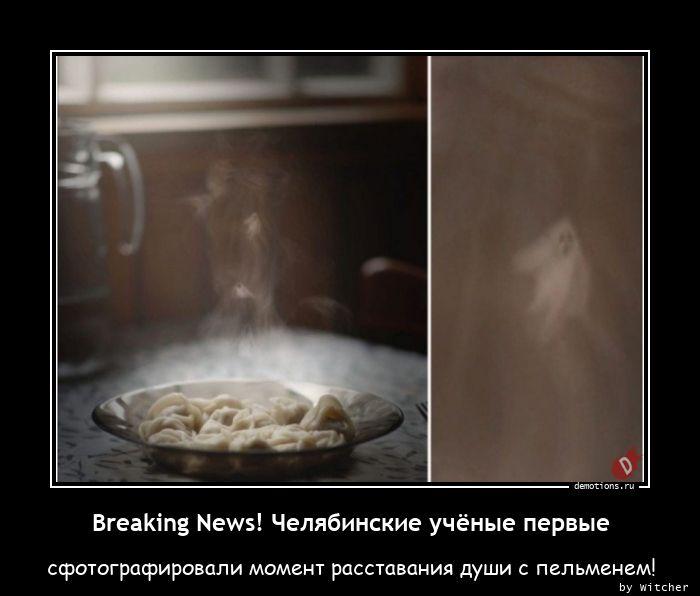 Breaking News! Челябинские учёные первые