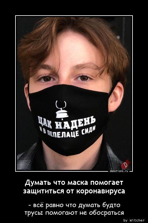 Думать что маска помогает  защититься от коронавируса