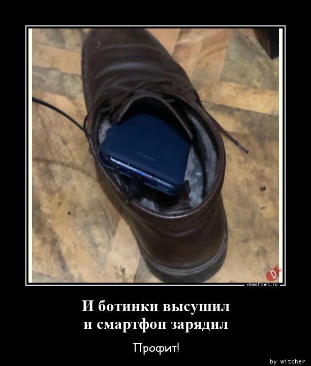 И ботинки высушил и смартфон зарядил