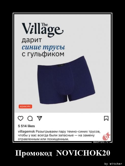 Промокод  NOVICHOK20