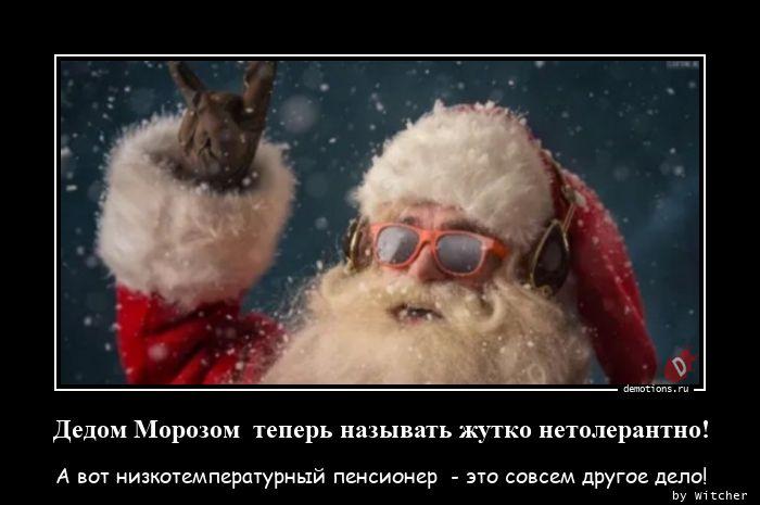 Дедом Морозом  теперь называть жутко нетолерантно!