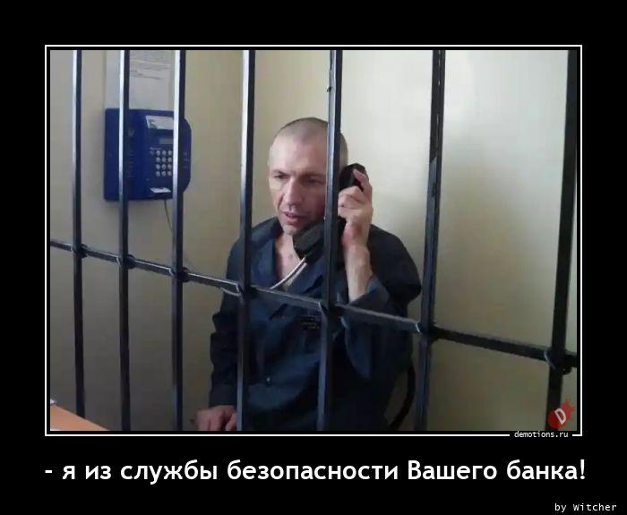 - я из службы безопасности Вашего банка!