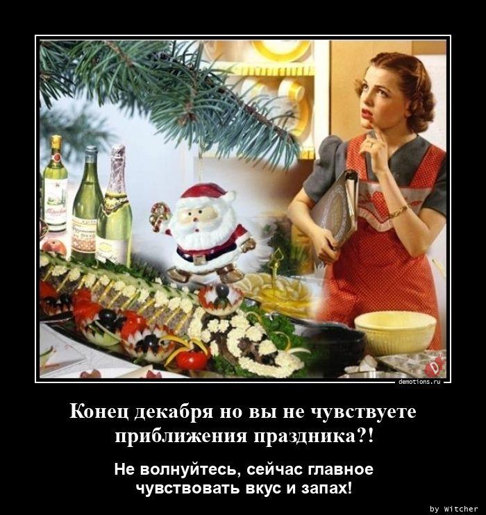 Конец декабря но вы не чувствуете  приближения праздника?!